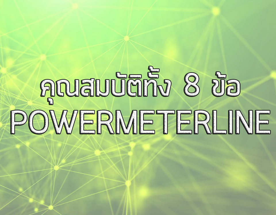 POWERMETERLINE