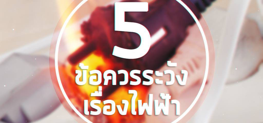 5ข้อควรระวังเรื่องไฟฟ้า