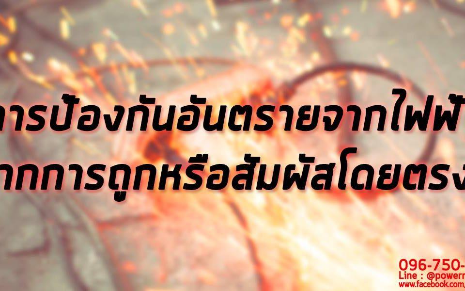 ป้องกันอันตรายจากไฟฟ้า